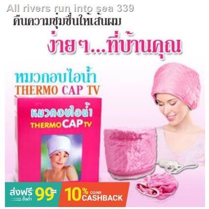 ❦♀✲(สินค้าตรงตามรูป) หมวกอบไอน้ำ บำรุงผม พร้อมอุปกรณ์ [คละสี]