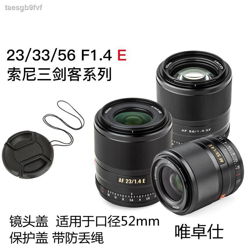 ฝาปิดเลนส์lens cap▥Vitros Sony 23mm/33mm/56mmF1.4 เลนส์ 52mm E mount เลนส์ฝาครอบป้องกันด้านหน้า