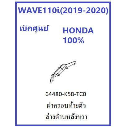 ฝาครอบท้ายตัวล่างด้านหลังด้านขวา สีดำ สำหรับรถมอเตอร์ไซต์ WAVE110i (2019-2020) อะไหล่ เบิกศูนย์แท้ HONDA 100%