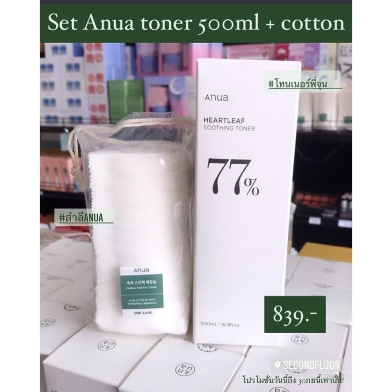 Set Anua 500ml + Anua Cotton ♡ ︎โทนเนอร์พี่จุน Anua heartleaf 77% soothing toner (ฉลากไทย) พร้อมสำลี
