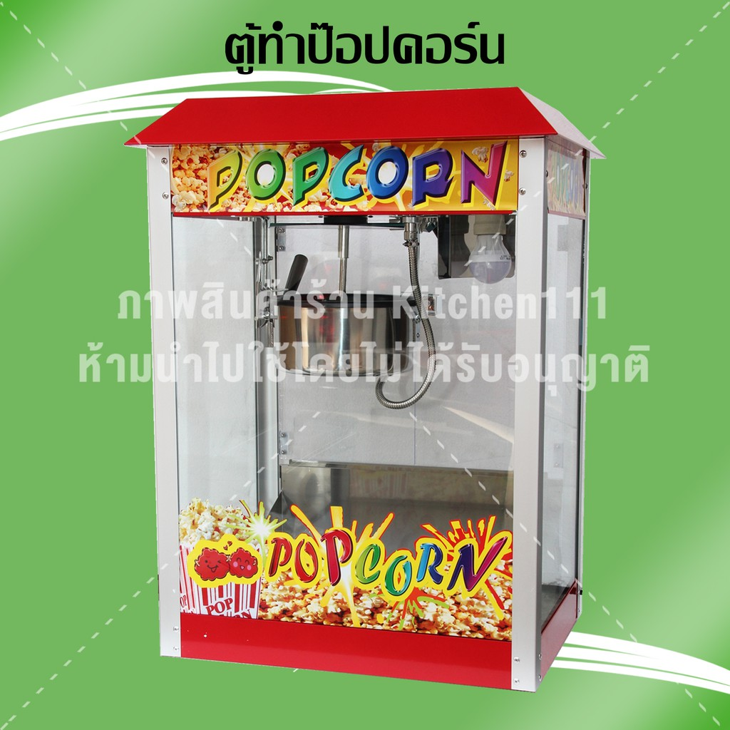 ตู้ป็อบคอร์น ตู้ทำป๊อบคอร์น 8ออนซ์ ตู้ป๊อปคอร์น ตู้ป็อปคอร์น popcorn maker popcorn machine