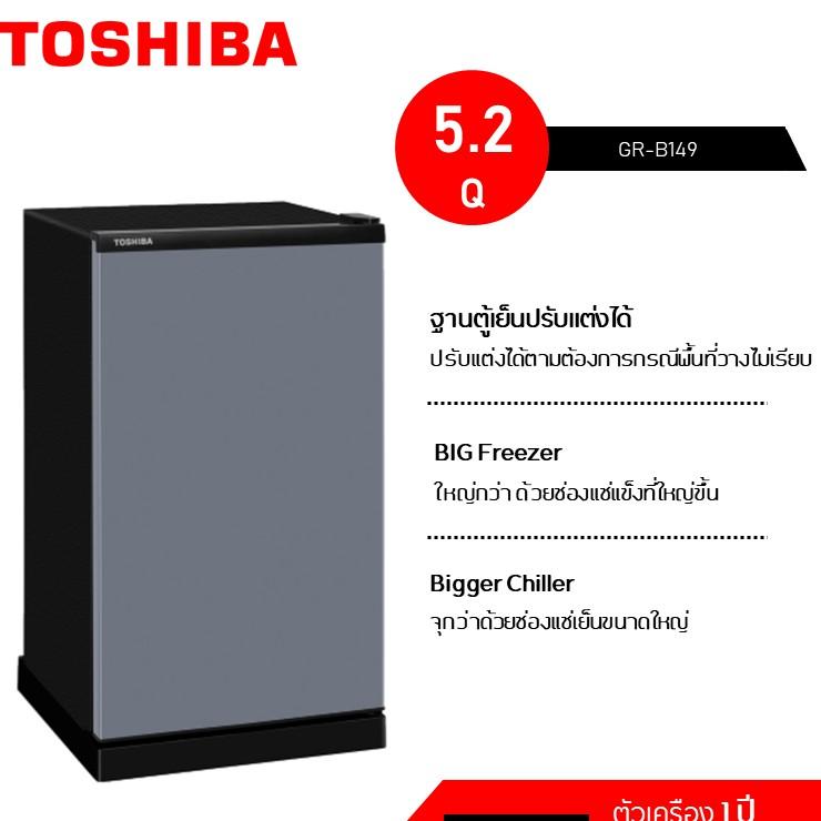 🔥ตู้เย็น Toshiba ขนาด 5.2 คิว รุ่น GR-B149 🔥