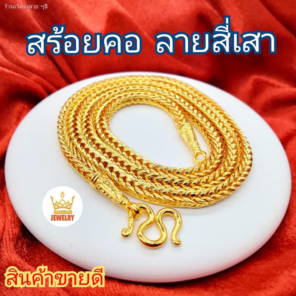 2021 ราคาต่ำขายร้อน✖№ประกัน 1 ปี❗️ สร้อยคอ 2 สลึง กษัตริย์ ทองไมครอนแท้ ทองปลอม สร้อยคอทองชุบ สร้อยทอง สร้อยพระ สร้อยค