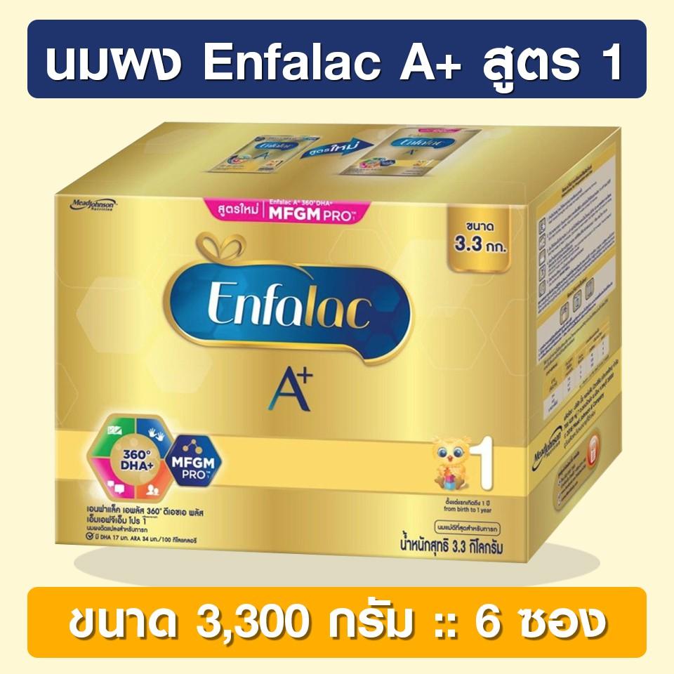 Enfalac A+ 1 ขนาด 3,300 กรัม [นมผง] เอนฟาแล็ค เอพลัส สูตร 1