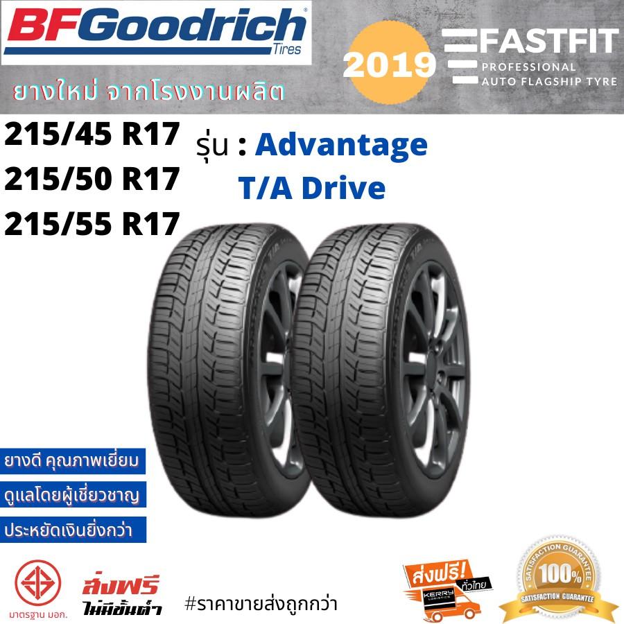 4เส้น BFGOODRICH ยางรถยนต์ขอบ17 215/45 R17 215/50 R17 215/55 R17 ยางบีเอฟ ยางเก๋ง ปี 2019 (ฟรีจุ๊บยาง ส่งฟรี)