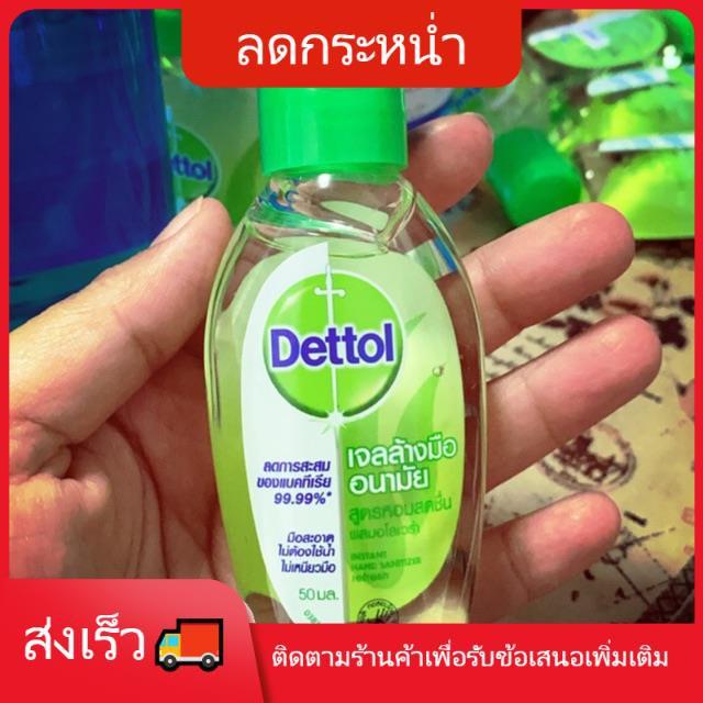 hand sanitizer spray 🐯เจลล้างมือ🐯 kirei พร้อมส่ง!! เจลล้างมือแอลกอฮล์ Dettol 50ml.