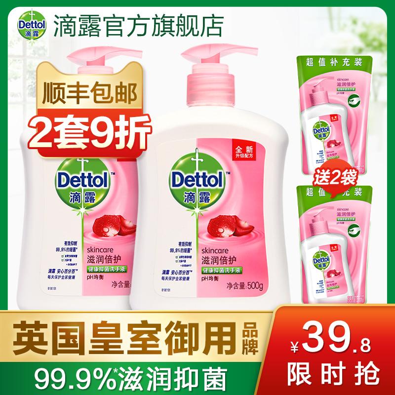 แอลกอฮอลลางมอ เจลล้างมือDettol Antibacterial Hand Sanitizerเจลทำความสะอาดมือ500g*2ขวดครัวเรือนเด็กชุ่มชื้นสนรวมกันกดขวดC