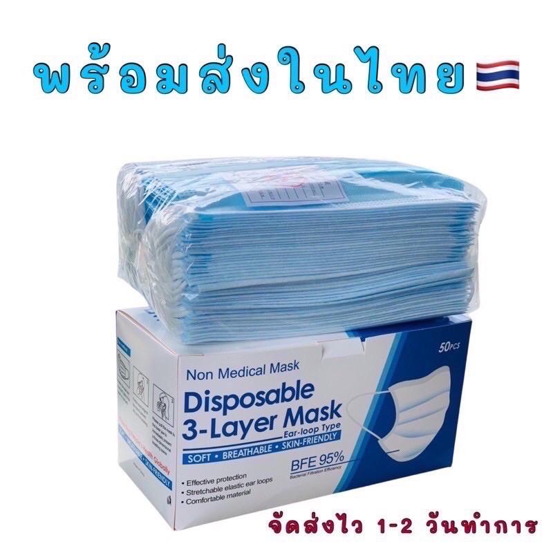 แมสสีฟ้า หน้ากากอนามัย3ชั้น พร้อมส่ง(ขายยกลัง) 1ลังมี 50กล่อง 1กล่องมี50ชิ้น