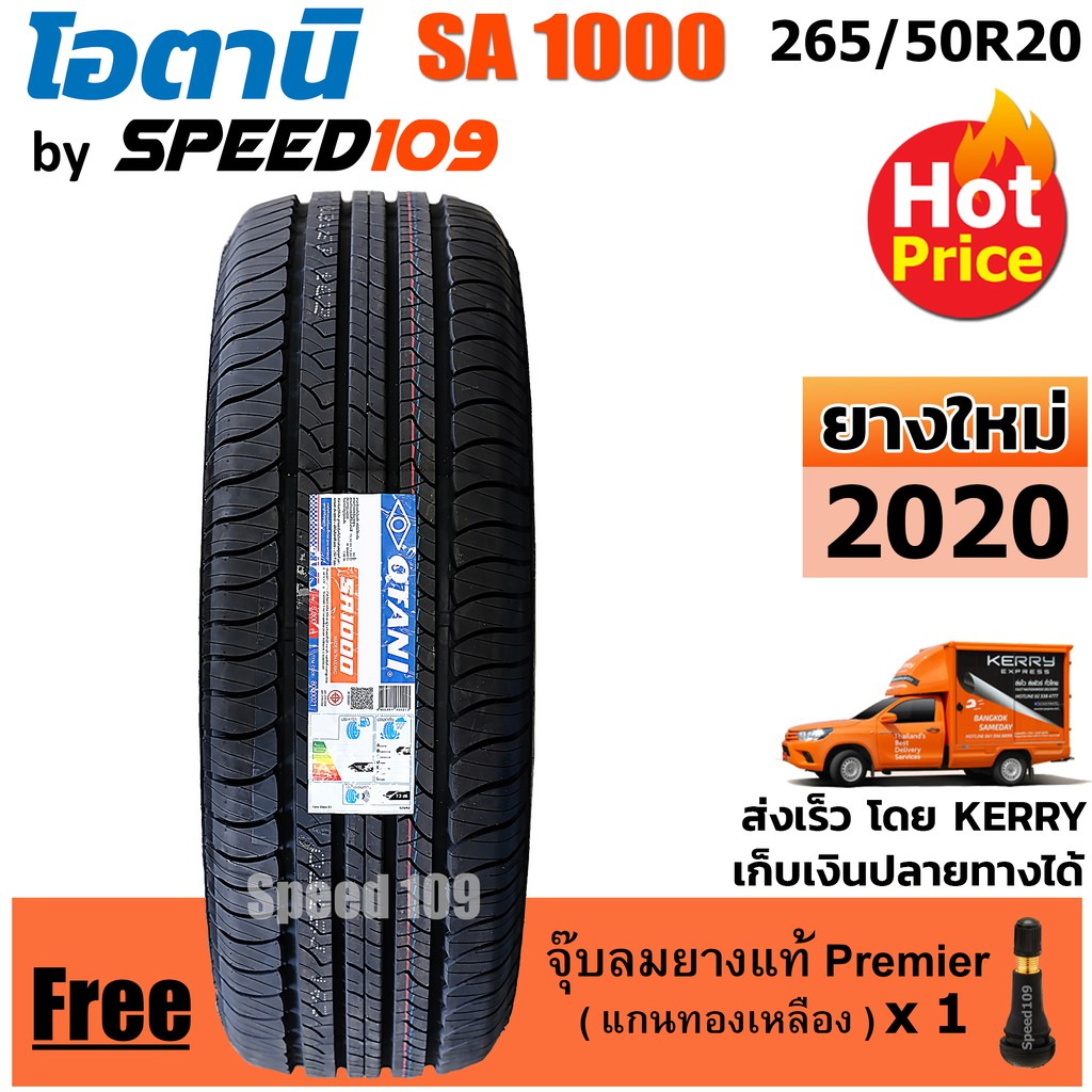 OTANI ยางรถยนต์ ขอบ 20 ขนาด 265/50R20 รุ่น SA1000 - 1 เส้น (ปี 2020)