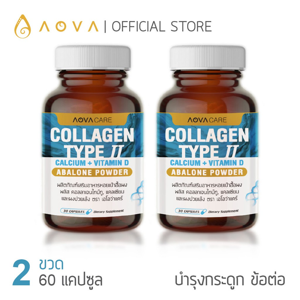 AOVA Care Collagen Type II เอโอว่า แคร์ คอลลาเจน ไทป์ทู แพ็คคู่ 2 ขวด 60 แคปซูล