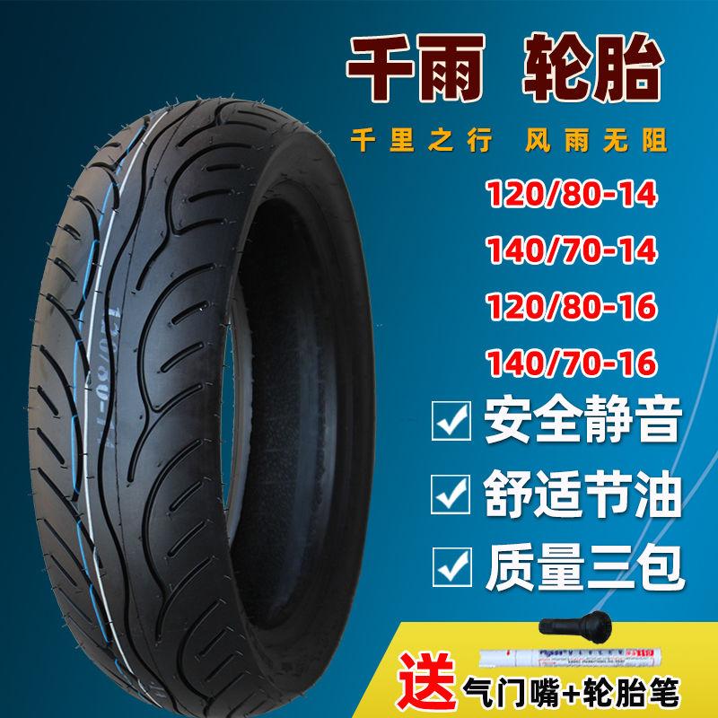 Motorcycle Tires Qian Yu120/130-140-70-80-14-16สูญญากาศยางรถจักรยานยนต์ไฟฟ้าขนาดเล็กรถสปอร์ตยางลื่น ความต้านทาน Aih3