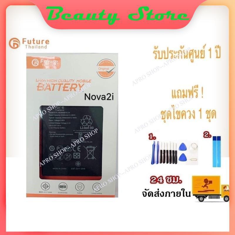 จุดประเทศไทย HotSale! ♦Huawei Nova2i แบตเตอรี่ Huawei Nova2i Nova3i P30lite / แบตNova2i แบตNova3i แบตP30lite แบตหัวเหว่ย