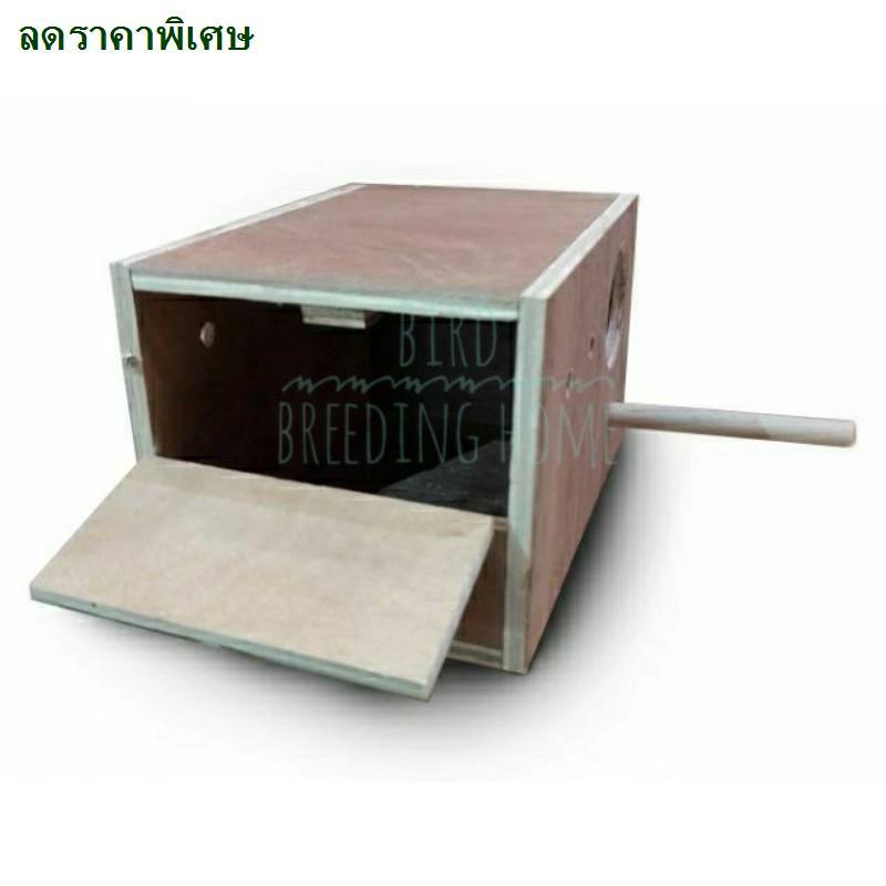 ◆นกหงส์หยก นกฟอพัส กล่องเพาะเลี้ยง