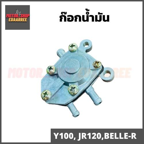 ก๊อกน้ำมัน JR-120,Y100,BELLE-R (เจอาร์ วาย100 เบลอา) *CCP