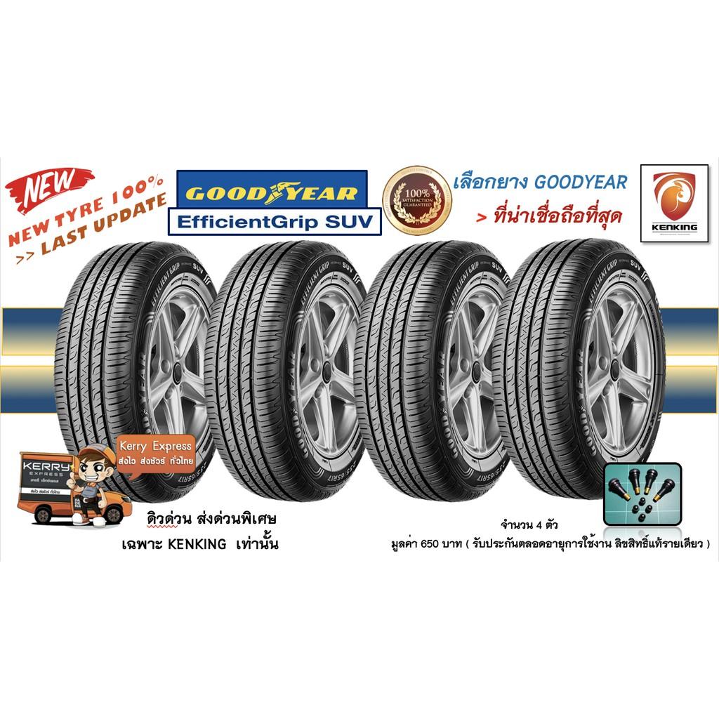 ผ่อน 0%  265/60 R18 Goodyear  Efficientgrip SUV (4 เส้น) Free!! จุ๊ป Kenking Power 650 ฿