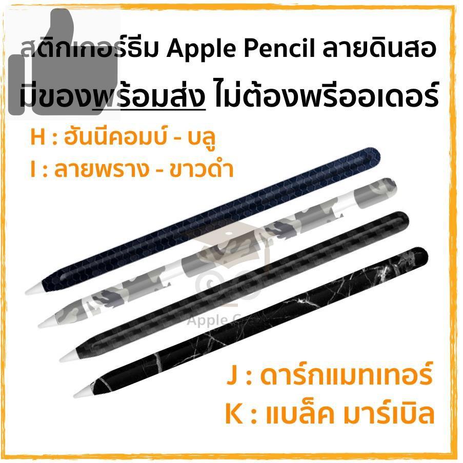 ♗✕สติกเกอร์ Apple Pencil Wrap Gen 1 และ 2 ธีมดินสอ HB (งานใหม่ล่าสุด) Qi5I