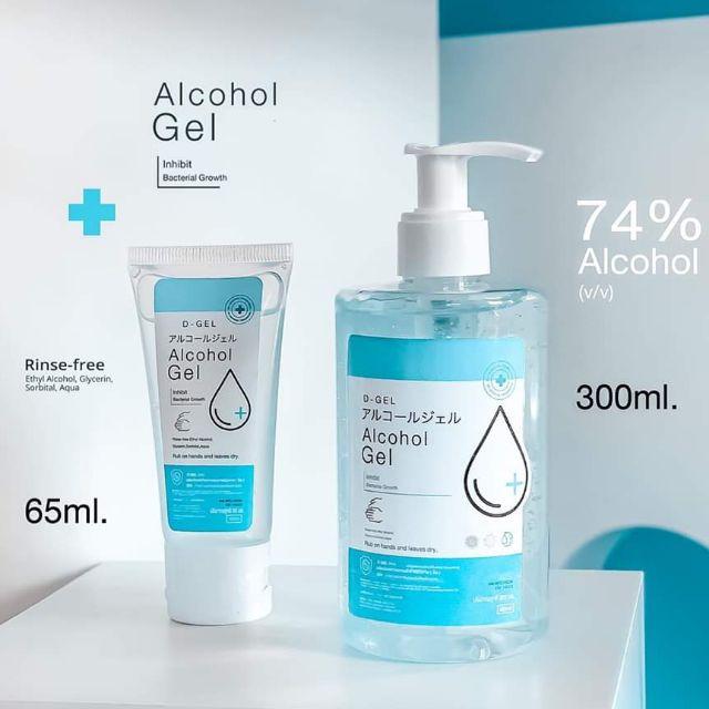 D-Gel เจลล้างมือ เจลแอลกอฮอล์ Pharma grade  เจลล้างมือเด็ก