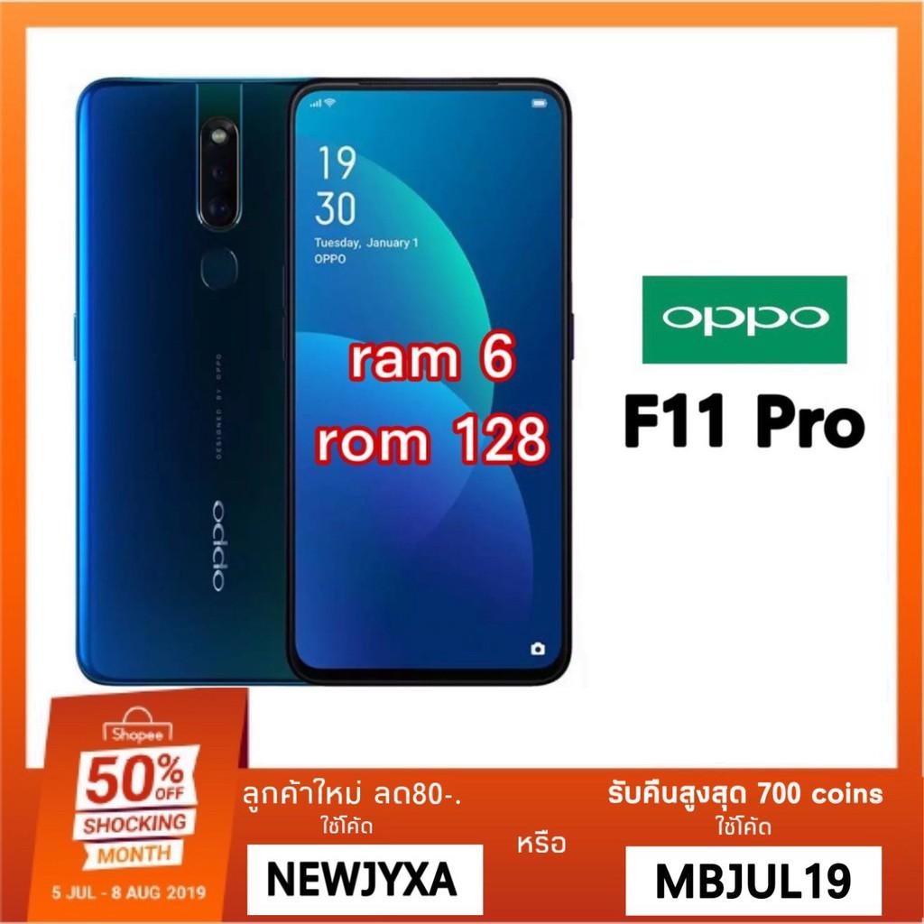 OPPO F11 PRO 6+128GB (เครื่องประกันศูนย์OPPO 1 ปี)