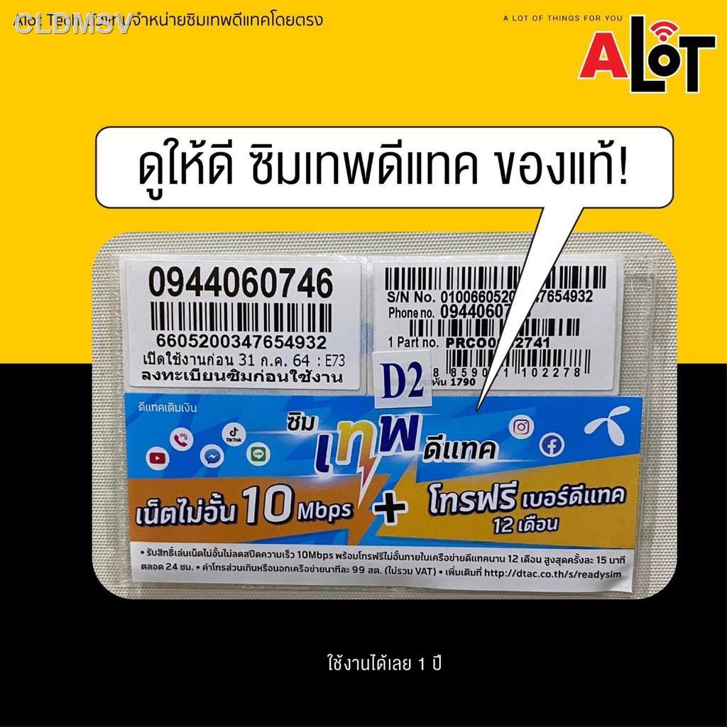 ⚡️⚡️สินค้าคุณภาพราคาถูก⚡️⚡️☢[ คัดมา SET 3 ] เลือกเบอร์ ซิมเทพดีแทค ใช้งานง่าย แค่ลงทะเบียน ใช้ยาว 1 ปี 10 Mbps ไม่อั้น