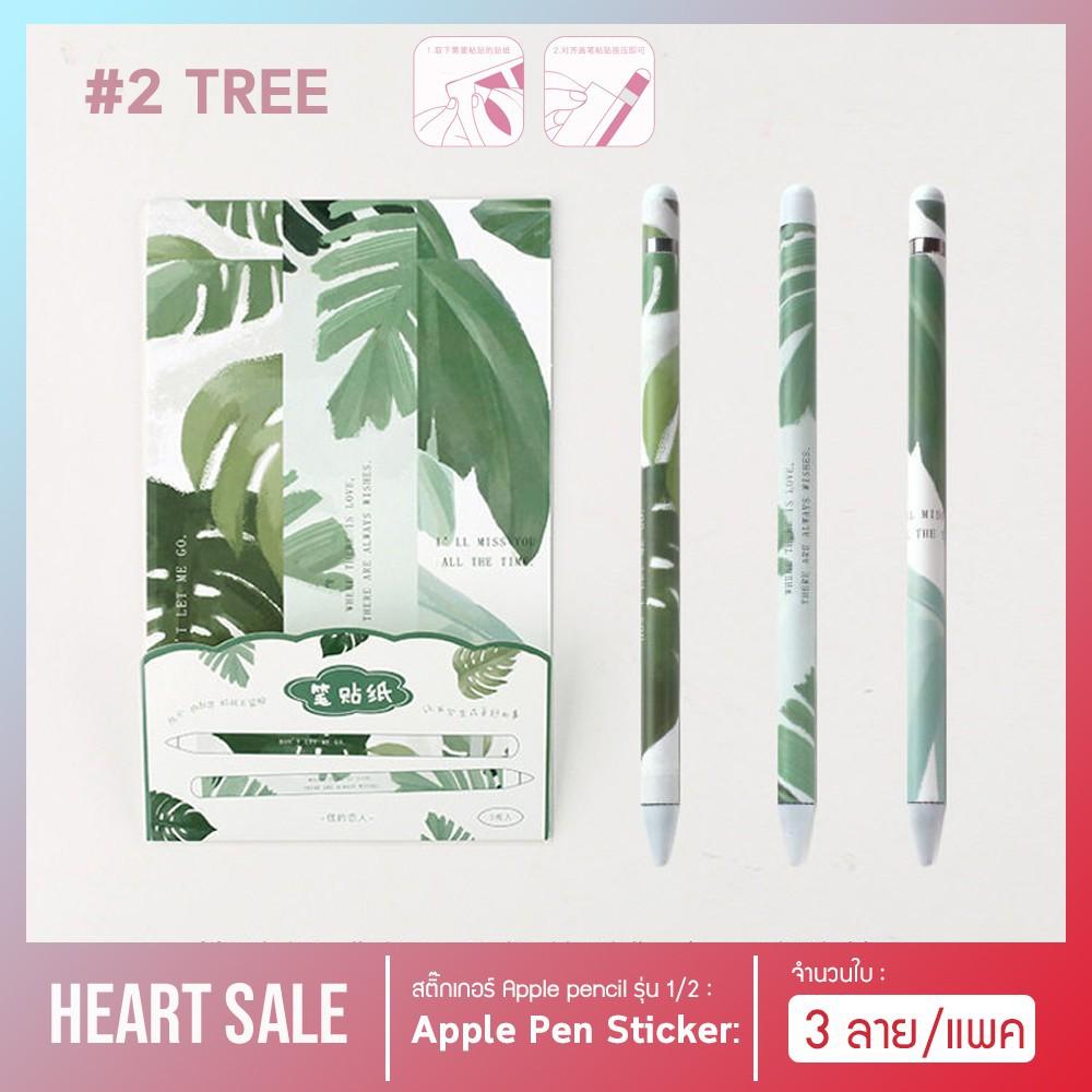 🔥💖🌟☒✱❀สติ๊กเกอร์ Sticker Apple Pencil รุ่น 1/2 ( 6 ลายสุดน่ารัก )
