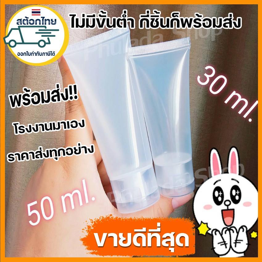 หลอดเจลล้างมือ หลอดบีบ ฝาป๊อกแป๊ก หลอดแบ่งพกพา  หลอดเปล่า ขวดแบ่งครีมทางมือ 50 ml  30 ml ราคาส่ง พิเศษ