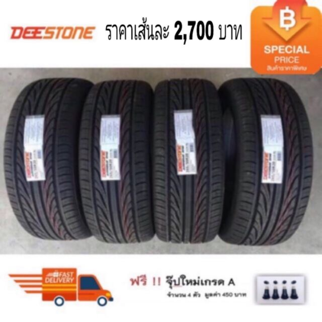 Deestone 265/50R20 R702 ปี 20