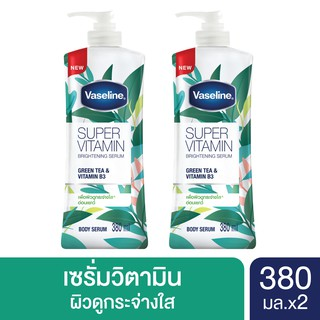 [ส่งฟรี] Vaseline Super Vitamin Brightening Serum Green Tea & Vitamin B3 380ml (x2)