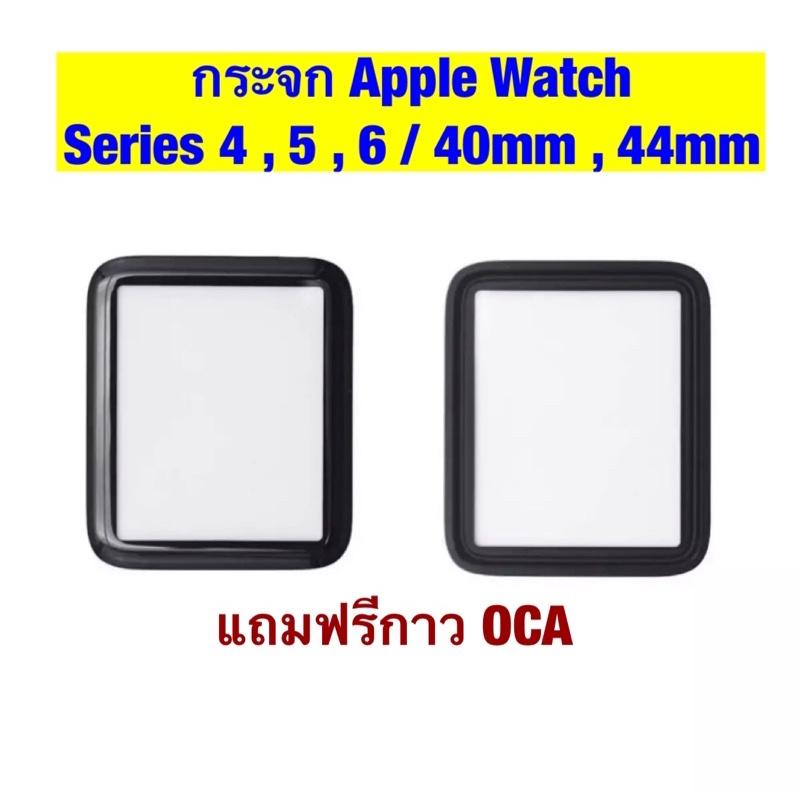 กระจกนอก Apple Watch Series 4 , 5 , 6 , เปลี่ยนกระจก applewatch