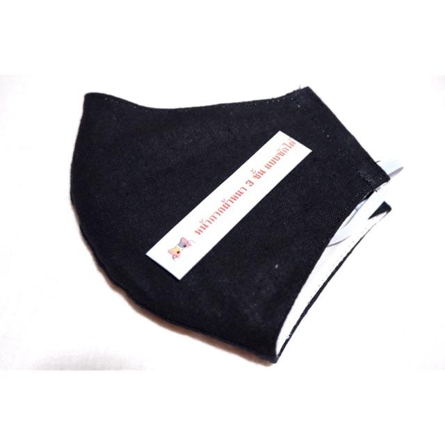 ผ้าปิดจมูกแบบผ้า สีดำ
