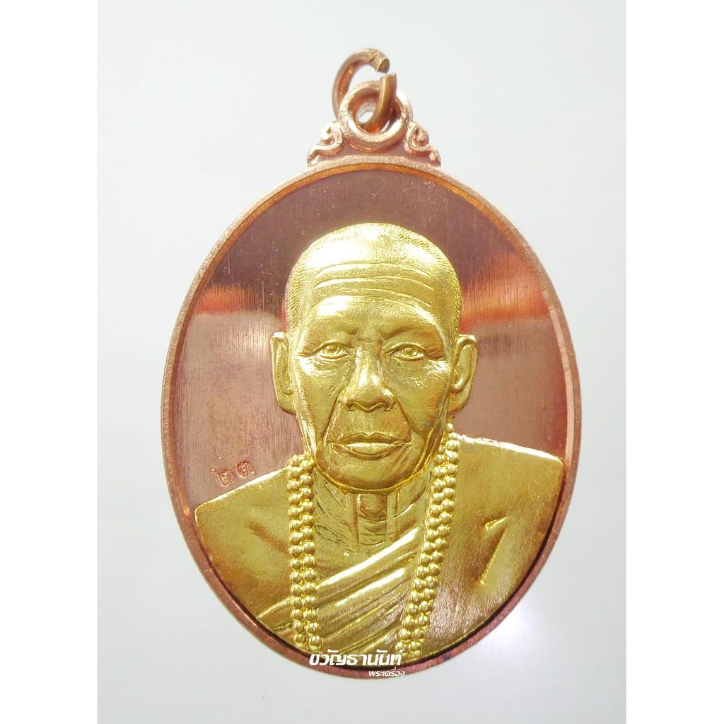 พระแท้ ทั้งร้าน เหรียญตอก1 เลข 23 หลวงปู่บุญสม ร่มโพธิ์ทอง ชลบุรี 2561