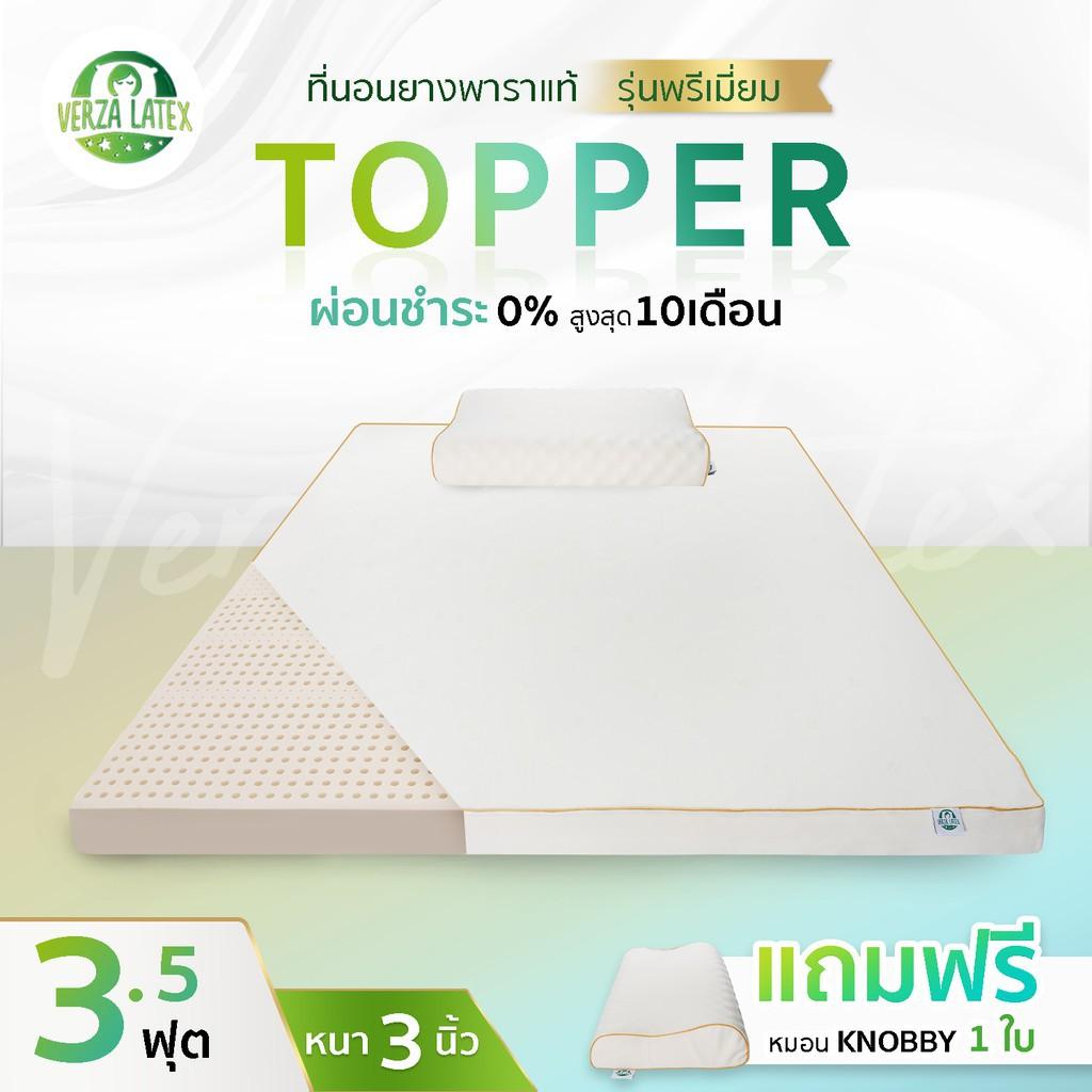 ที่นอนท็อปเปอร์ 6ฟุต topper ที่นอนท็อปเปอร์ ท็อปเปอร์ 5 ฟุต VERZA LATEX ที่นอนยางพาราแท้ Topper 3.5 ฟุต หนา 3 นิ้ว ผ่อน