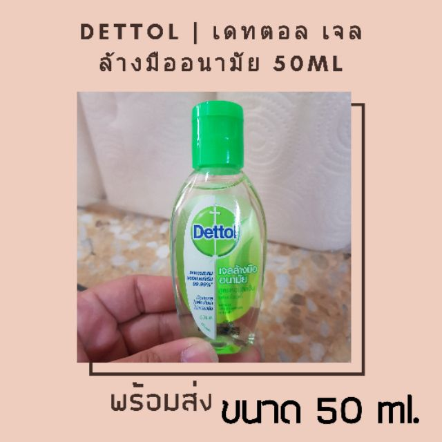 Dettol :: เดทตอล เจลล้างมืออนามัย 50ml
