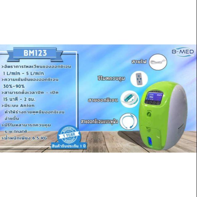 เครื่องผลิตออกซิเจน1l.