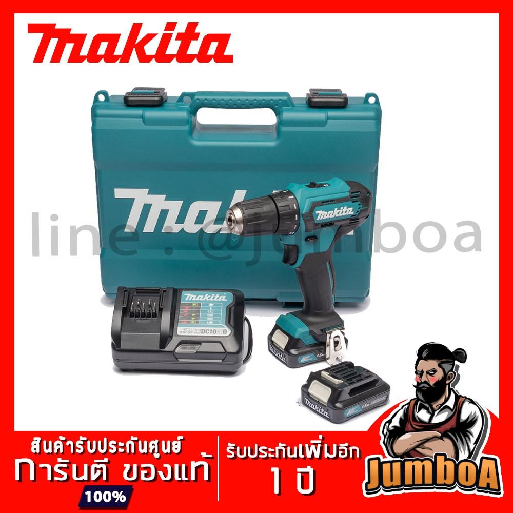 MAKITA DF333DWYE สว่านไขควงไร้สาย MAKITA 12V พร้อมอุปกรณ์ MAKITA รุ่นใหม่ DF333 DF333DWYE ของแท้ ประกันนานที่สุด