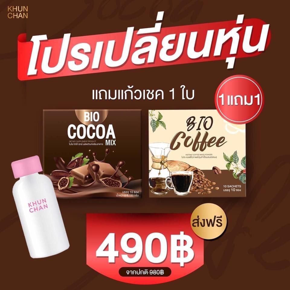โกโก้-กาแฟ Bio Cocoa & Bio Coffee