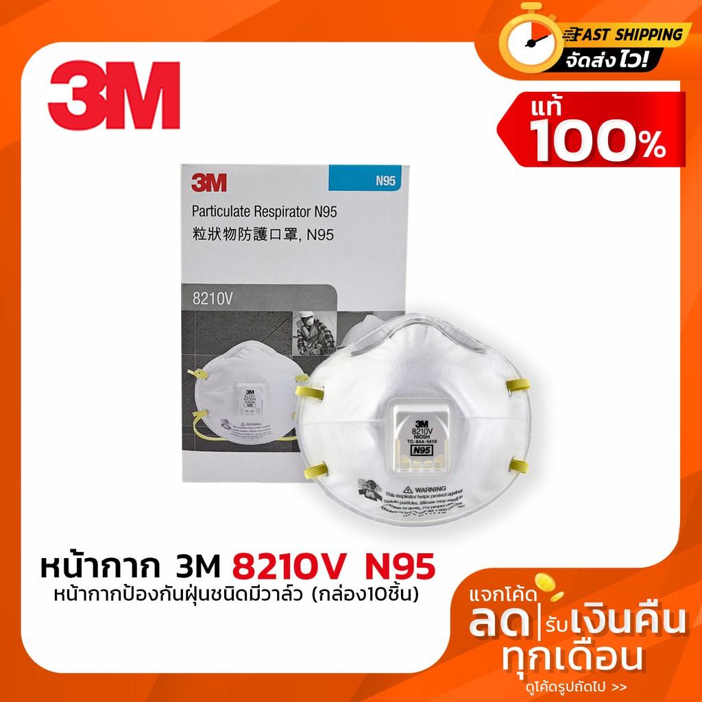 3M 8210V N95 (กล่อง10ชิ้น) หน้ากากป้องกันฝุ่นชนิดมีวาล์ว Mask 3M Valved Respirator 8210V ของแท้ 100%