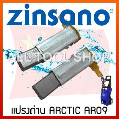 แปรงถ่าน เครื่องฉีดน้ำ ZINSANO ARCTIC ATLANTIC AR09 CCL-145-P05 ANDAMAN ATLANTIC2