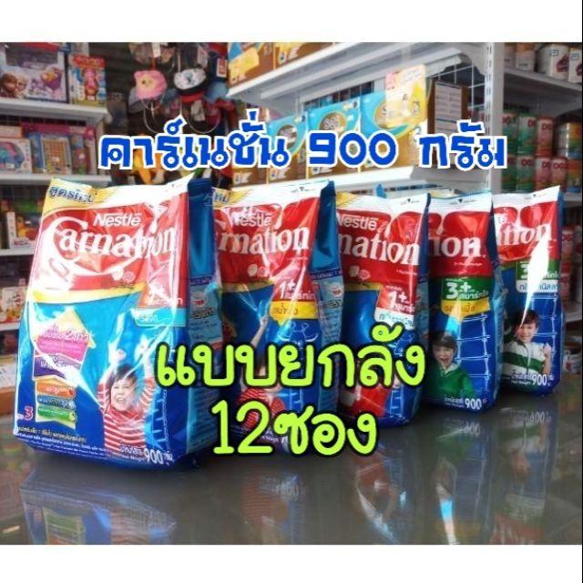 [ยกลัง] นมผงคาร์เนชั่น 900กรัม ครบทุกสูตร