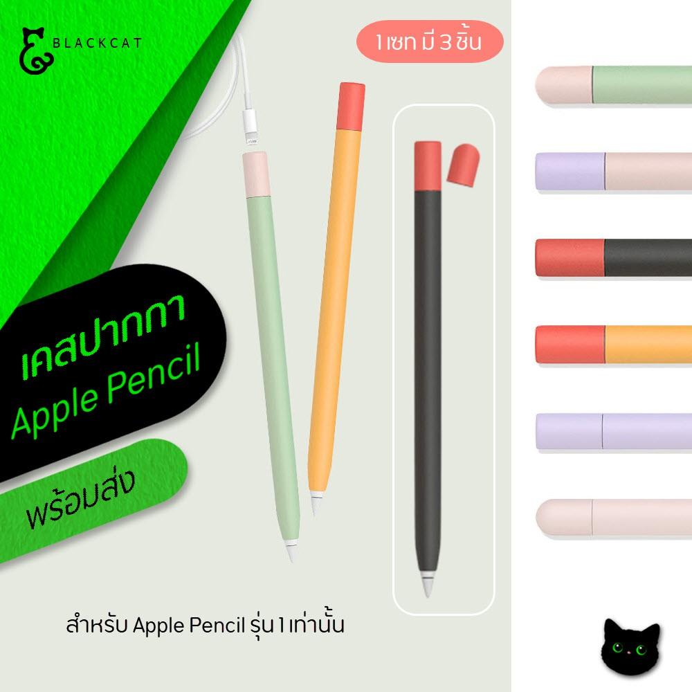 💥โค้ดลด10%💥 Apple pencil Case เคสปากกา 3in1 ปลอกปากกา apple pencil เคสซิลิโคน กันหาย กันกระแทก เคส Apple Pencil Case