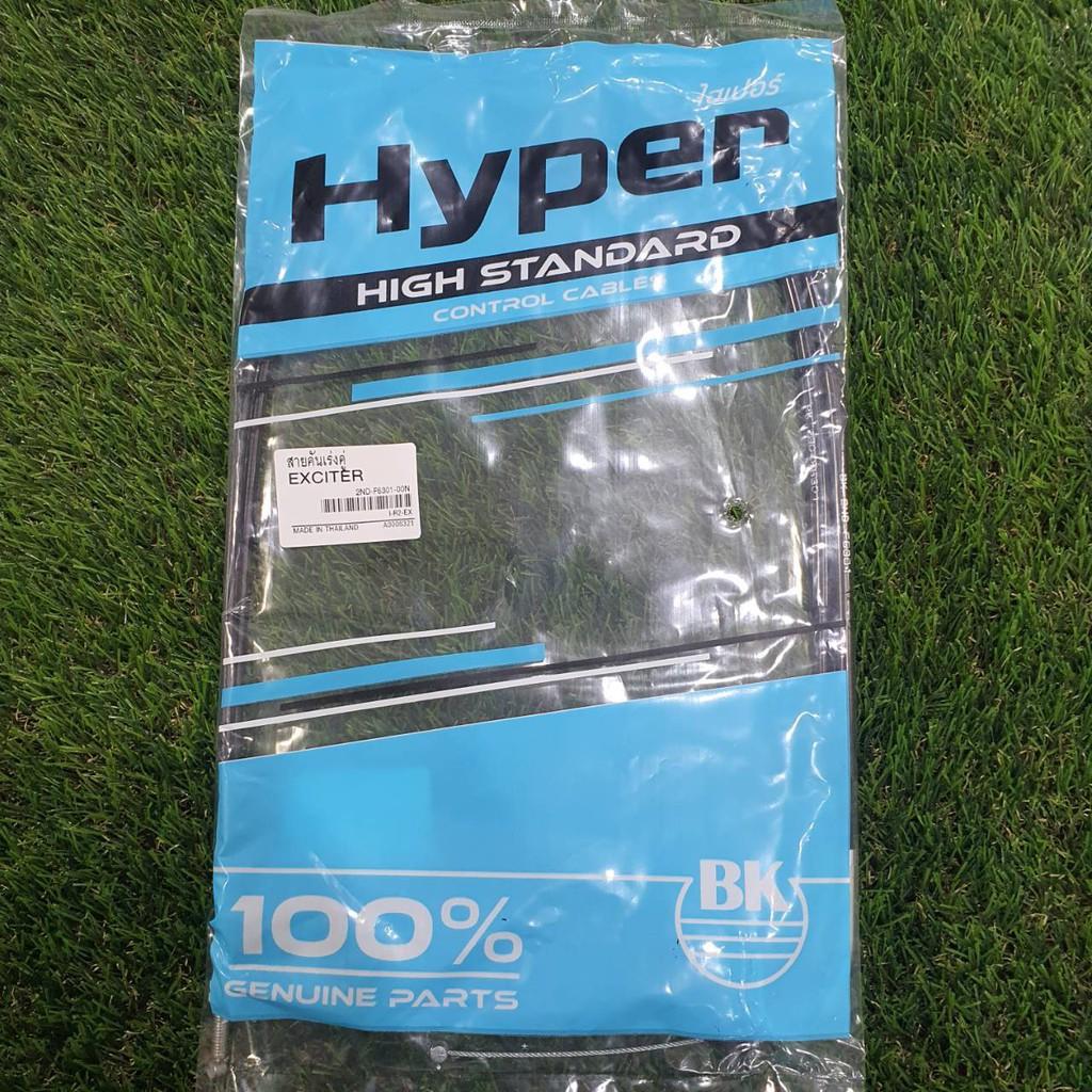 สายเร่งคู่ (HYPER) EXCITER-150 รหัสสินค้า i-r2-ex