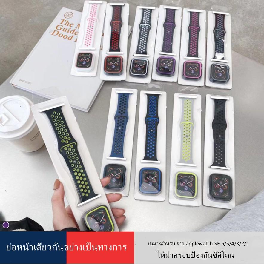 ซื้อหนึ่งแถมหนึ่ง เคสป้องกัน Apple Watch strap สายซิลิโคน iWatch Series SE 6 5 4 3 2 1 สาย applewatch 38 40 42 44mm