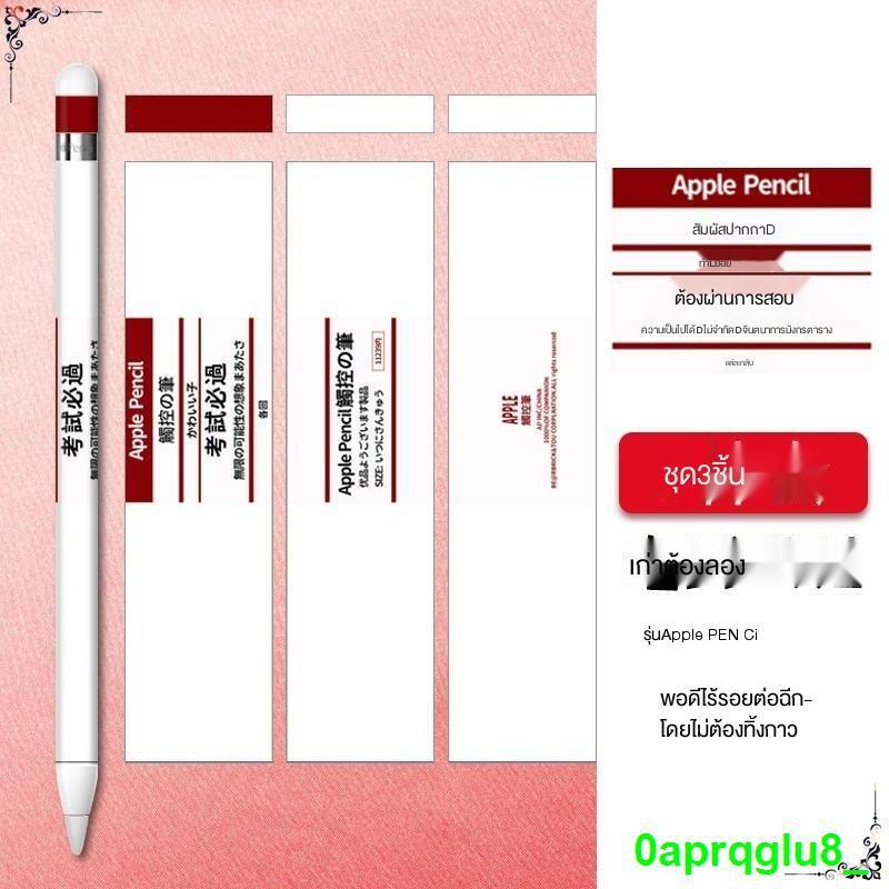 ┋ปลอกปากกา Applepencil 2 รุ่นปากกาสติกเกอร์ปลายปากกาป้องกันฝาปิดแม่เหล็กป้องกันการสูญหายสติกเกอร์ ipad รุ่น