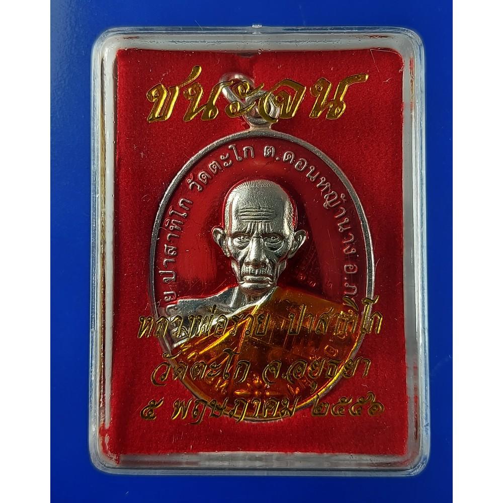 เหรียญหลวงพ่อรวย วัดตะโก จ. อยุธยา ลงยาฉากแดง รุ่นชนะจน ปี 2556