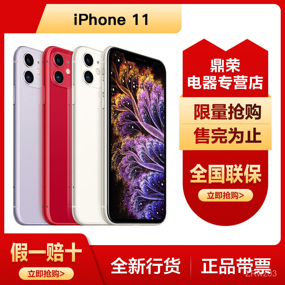 【Intact Genuine】AppleApple iPhone 11 Full Netcom4GMobile Phone Simple Version without Accessories【4Shipped Within Days】