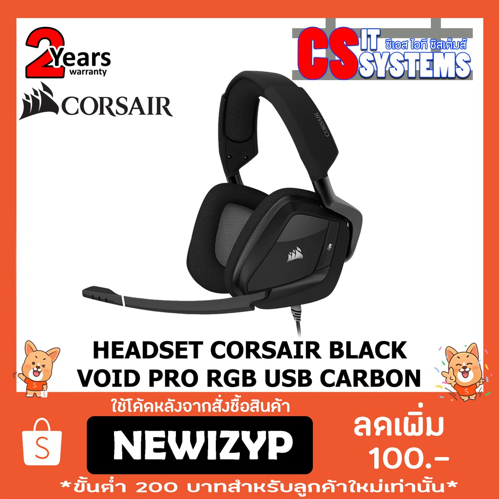 Headset Corsair VOID PRO USB RGB 7 1 Gaming เลือกสีได้