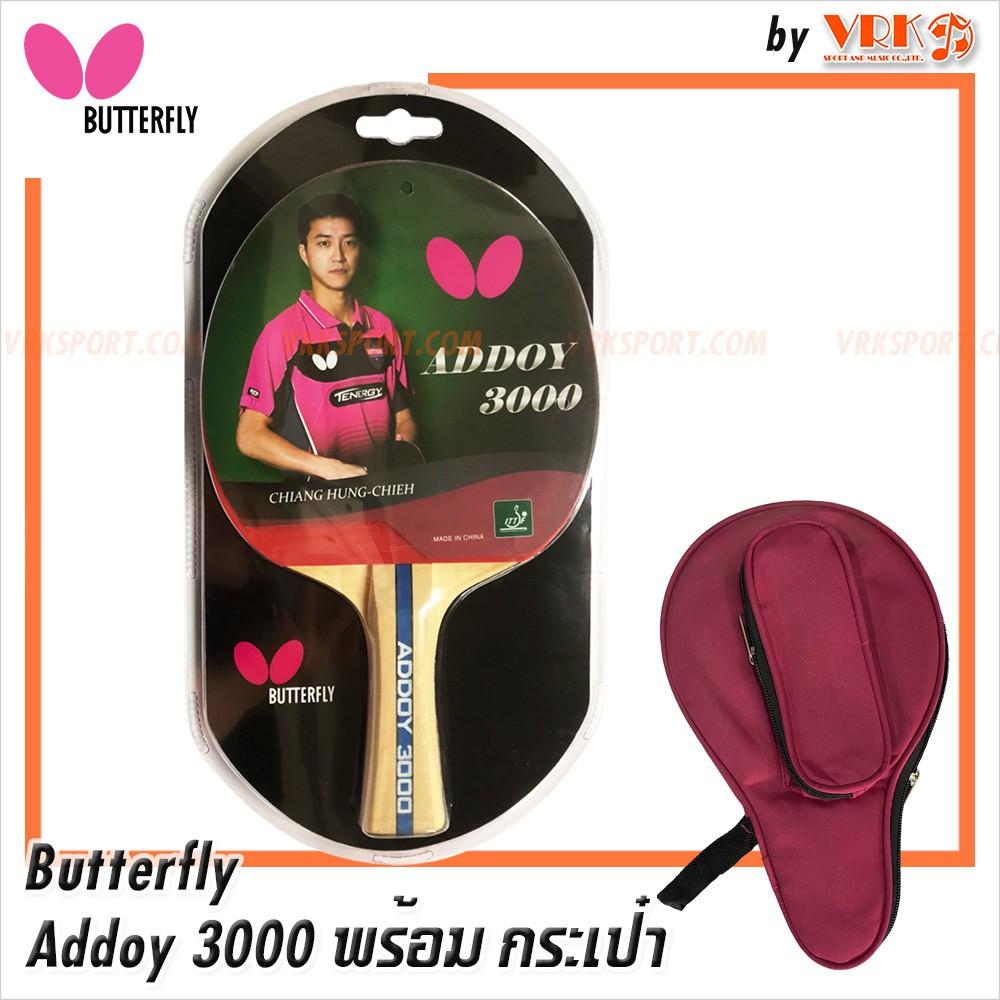 Butterfly ไม้ปิงปอง รุ่น Addoy 3000 พร้อมกระเป๋าสีแดง มีที่ใส่ลูกได้ 3 ลูก.