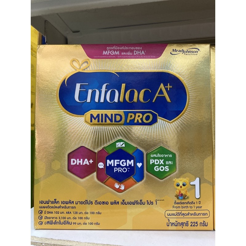 Enfalac A+1 สูตร 1 ขนาดทดลอง 225 กรัม