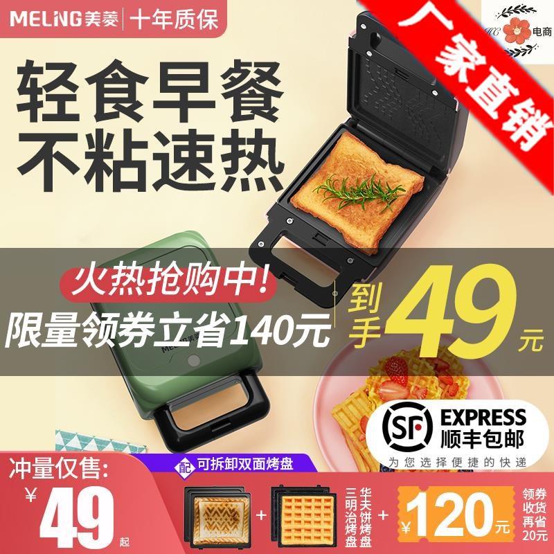 ขนมปังไข่เจียวเครื่องขนมปังสองด้านร้อนกดขนมปังบ้านสุทธิสีแดงมินิเครื่องกดมัลติฟังก์ชั่