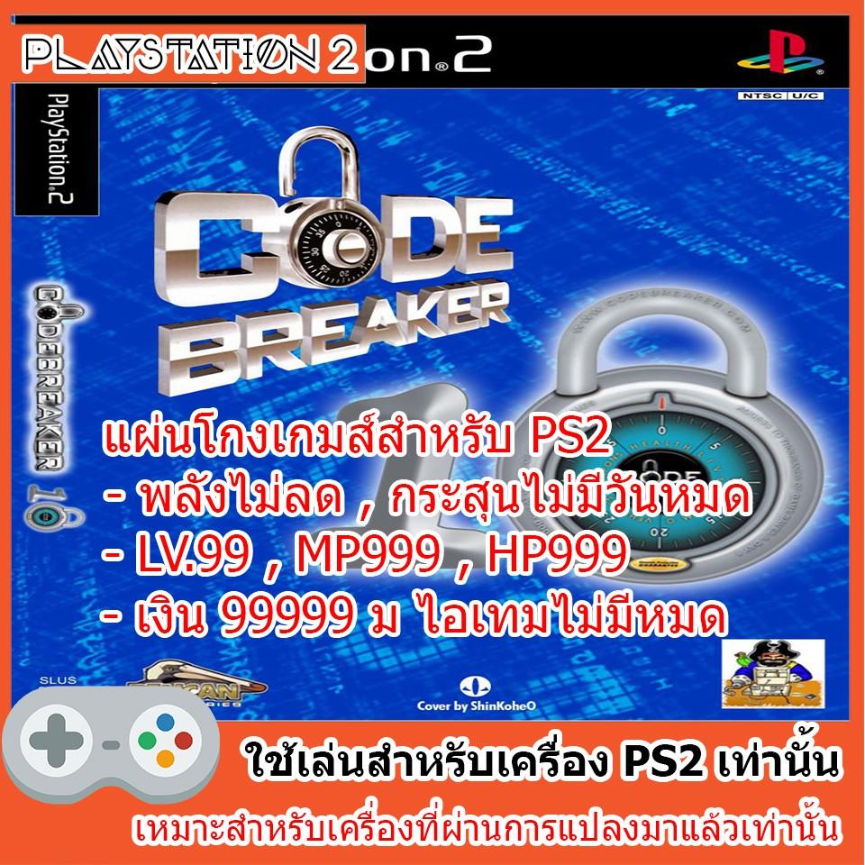 Code Breaker v 10 [แผ่นโกงเกมส์ PS2]