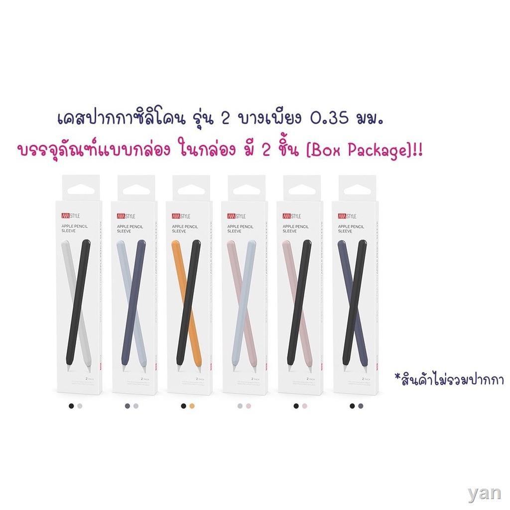 ✲⊙❈พร้อมส่ง🇹🇭ปลอกปากกา Applepencil Gen 2 รุ่นใหม่ บาง0.35 เคส ปากกา ซิลิโคน ปลอกปากกาซิลิโคน เคสปากกา Apple Pencil Sil